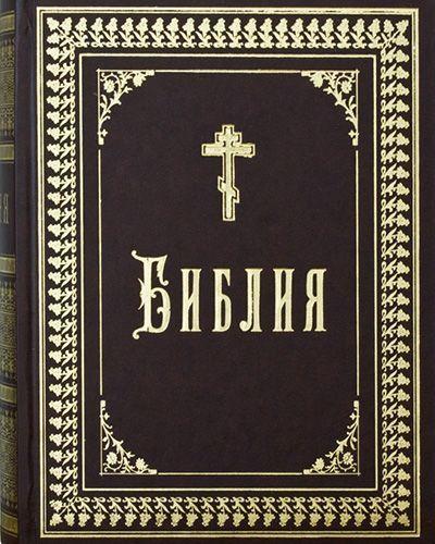 Библия. Та книга, которая в корне изменила мировоззрение миллиардов людей за много тысячелетий своего существования. Для меня, как и для любого христианина, она является настольной книгой, помогающей жить и отвечающей на все самые важные вопросы.