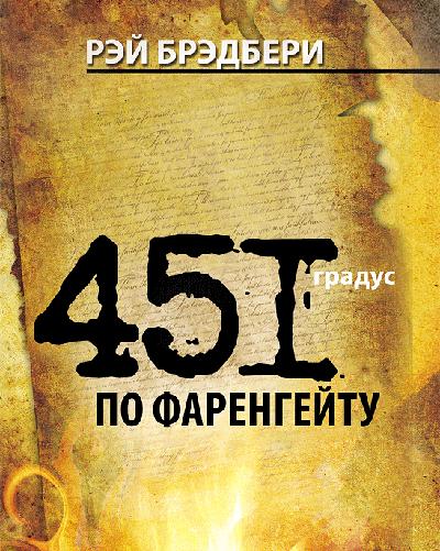 Рэй Брэдбери «451' по Фаренгейту». Почему 451'? При такой температуре горит бумага. В романе же описывается «неплохая работа» - сожжение книг, гибель культуры в условиях тоталитарных режимов. Людям не дают думать, размышлять, что неизбежно приводит к потере индивидуальности. По-моему, очень актуально.