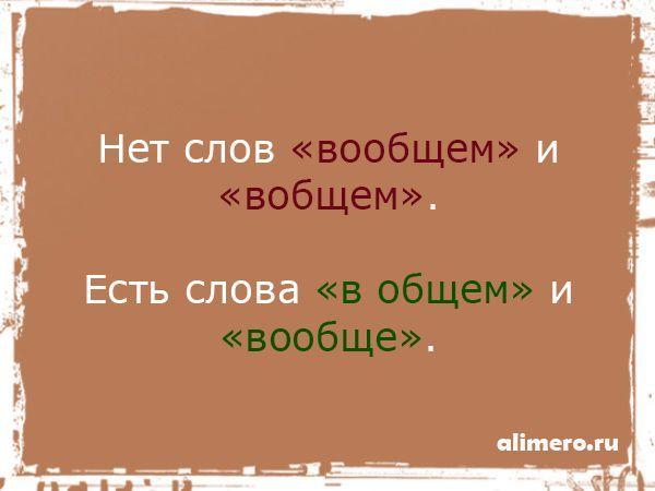 20 грубых ошибок в русском языке