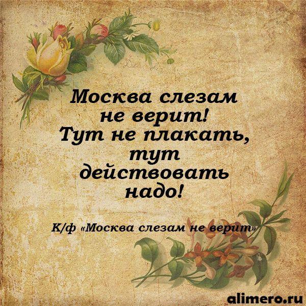 """27 любимых цитат из к/ф """"Москва слезам не верит"""""""