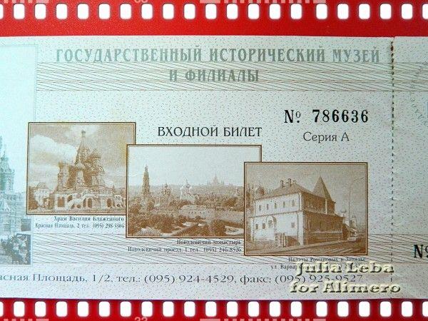 Входной билет в Кремль