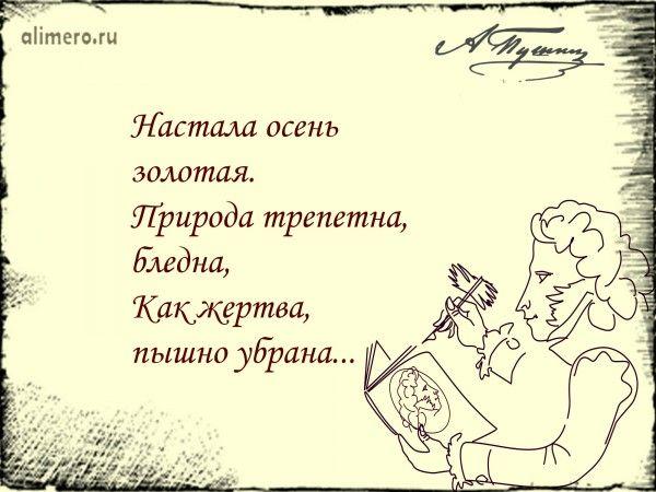 Цитаты Пушкина про осень
