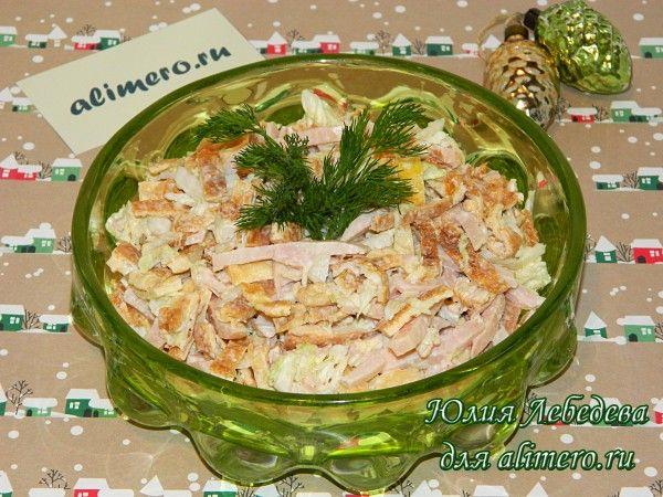 европейский салат с ветчиной рецепты