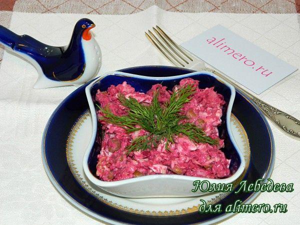 Рыбный салат с маринованной свёклой