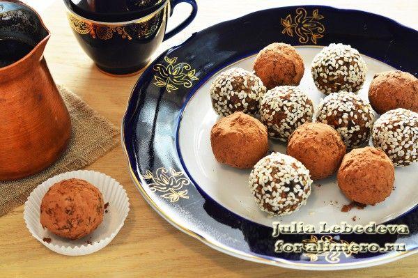 Конфеты с арахисом и черносливом