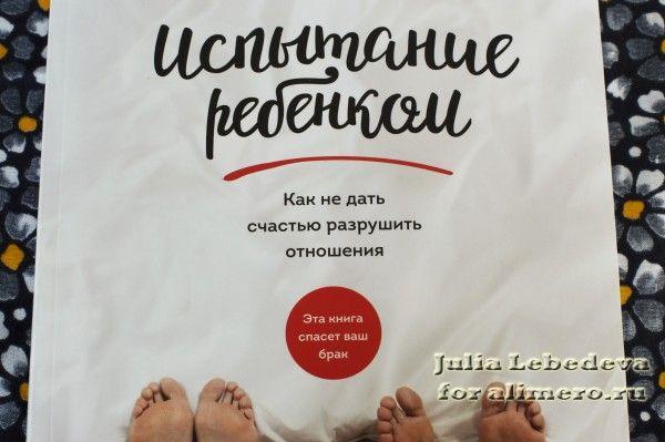 Испытание ребенком отзыв на книгу