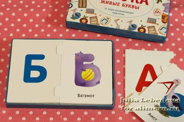 Азбука для детей старше трех лет