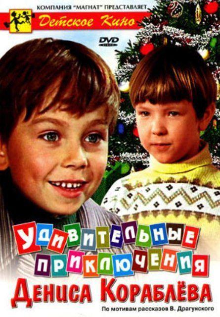 Обычная жизнь мальчика Дениски наполнена маленькими радостями и трудными решениями. Некоторые ситуации он вместе с друзьями преодолевает с юмором и смекалкой! А о чем же мечтает самый обычный мальчик?