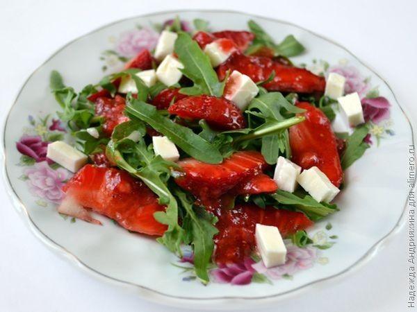 Салат с рукколой, мягким сыром и клубникой