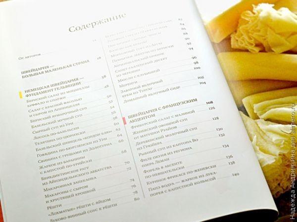 Швейцарская кухня в рецептах и путешествиях по стране
