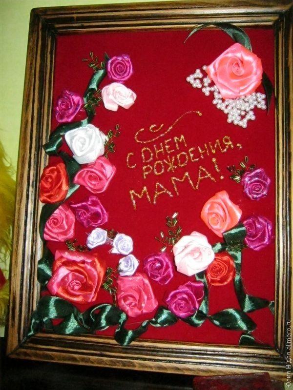 Как сделать мама подарок на день рождения