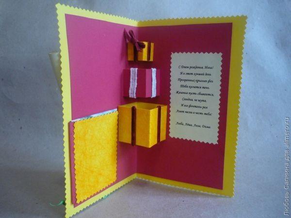 Объемные открытки для дедушки 330