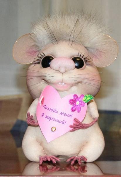 Очень милая мышка на подарок близкому человеку. Ушки и конечности сделаны из каркаса, а все остальное набито ватой.