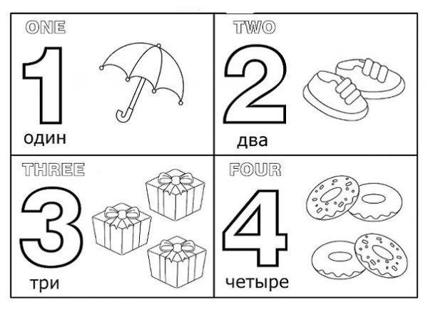 Раскраска цифры для малышей - 7