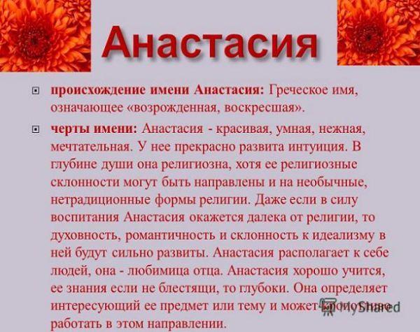 anastasiya-i-aleksandr-seks-sovmestimost