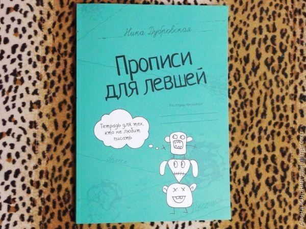 «Прописи для левшей» Ника Дубровская
