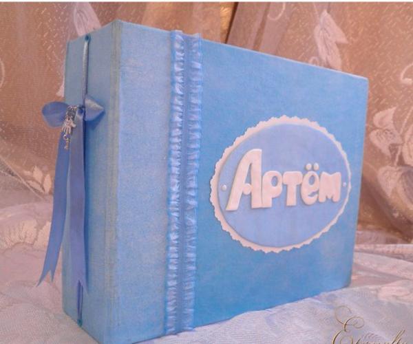 Именной фотоальбомчик, заботливо изготовленный мамиными руками. Какой подарок может быть дороже?