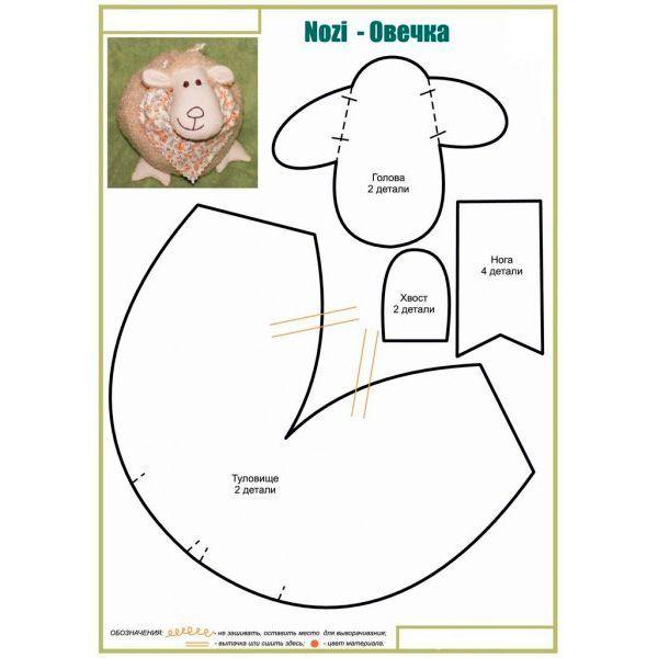 Для того чтобы сшить такую овечку, вам понадобится: ткань, наполнитель, нитки, швейная машинка, ножницы. Для начала распечатайте схему и перенесите ее на ткань.
