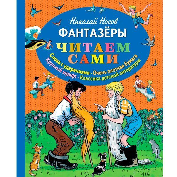 Рассказ Носова о двух мальчишках - Мишутке и Стасике, которые рассказывали друг дружке выдуманные истории и соревновались, кто кого переврет.