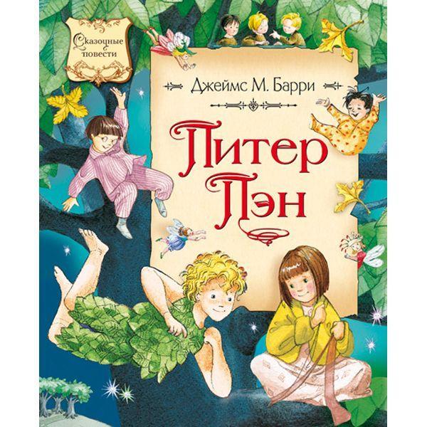 Любимый персонаж волшебной сказки Питер Пэн стирает границу между миром взрослых и миром детства, увлекая нас на свой волшебный остров, где каждый находит то, о чем он мечтал все детство. Ее читают во всем мире и дети, и взрослые.