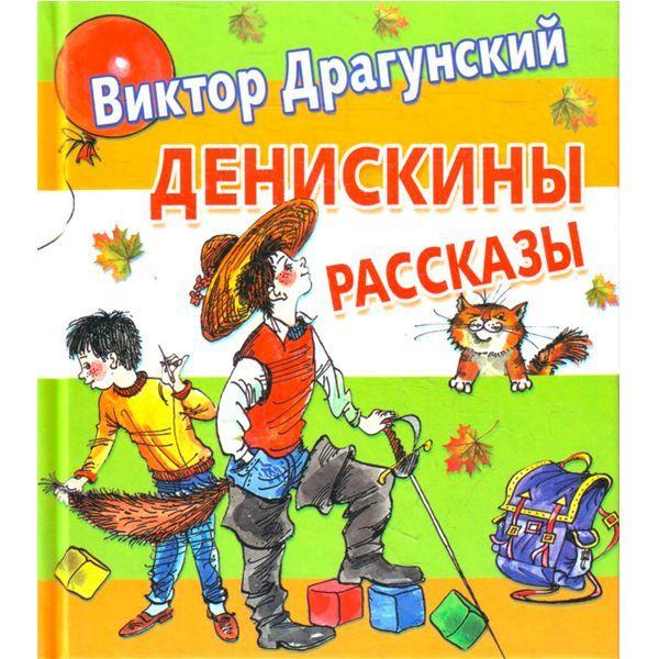Это произведение легким движением мысли автора приоткрывают завесу повседневной жизни детей, их радостей и волнений. Общение со сверстниками, отношения с родителями, различные происшествия в жизни – вот, что описывает Виктор Драгунский в своих произведениях.