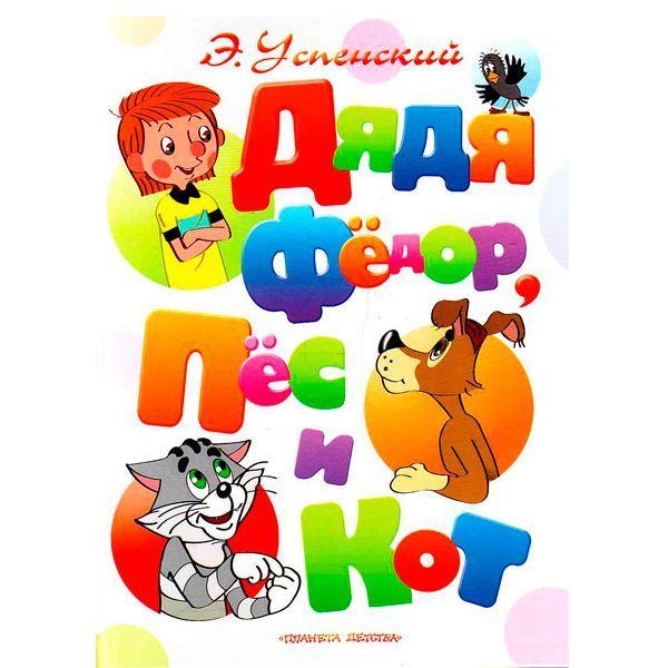 Сказочная повесть Эдуарда Успенского. В ней вы познакомитесь с мальчиком Фёдором, котом Матроскиным, собакой Шариком, почтальоном Печкиным и другими замечательными персонажами.