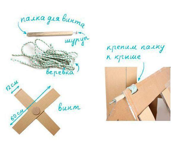 Обмотайте палку для винта веревкой, прикрепите ее к крыше. Сделайте винт.