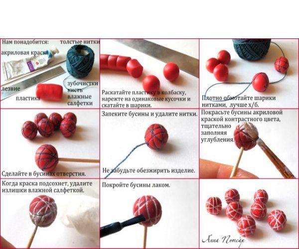 Если вы хотите получить текстурные бусины, нужно обмотать круглые заготовки ниткой, запечь их, после чего снять нить и раскрасить бусины.