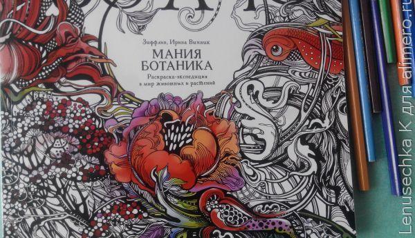 """Раскраска-экспедиция в мир животных и растений """"Мания Ботаника"""". Отзыв"""