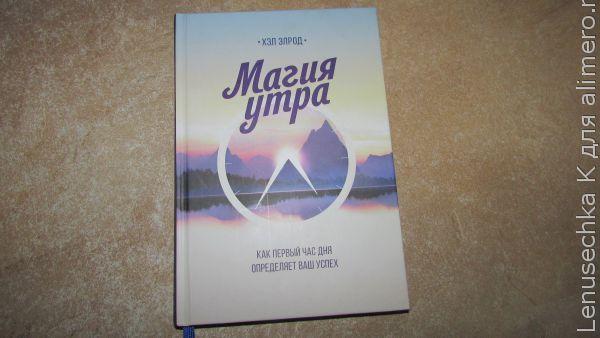 """Отзыв на книгу Хэла Элрода """"Магия утра. Как первый час дня определяет ваш успех"""""""
