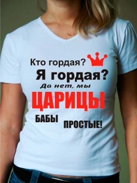 Мужчины терпеть не могут футболки с якобы смешными надписями. Так что если вам захочется блеснуть остроумием, носите такую футболку дома, когда никто не видит.