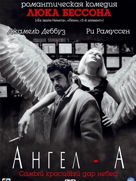 Очаровательнейшая и стильнейшая романтическая комедия об ангеле-хранителе, который материализуется в облике рослой блондинки, чтобы спасти мелкого мошенника от самоубийства.
