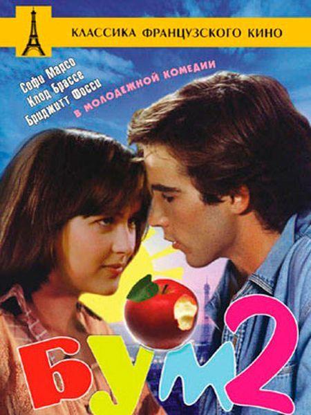 Тринадцатилетняя Вик (Софи Марсо) впервые влюбилась в своего одноклассника. Впереди ее ждет множество переживаний, первые поцелуи, встречи и расставания, ссоры и примирения, незабываемые вечеринки и невинные увлечения.