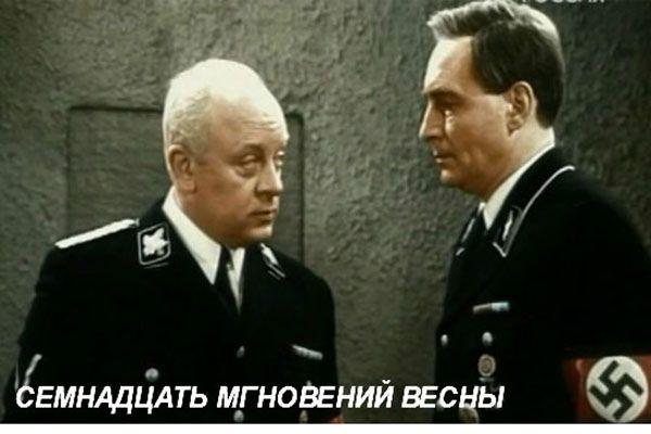 Штирлиц, а Вас я попрошу остаться!