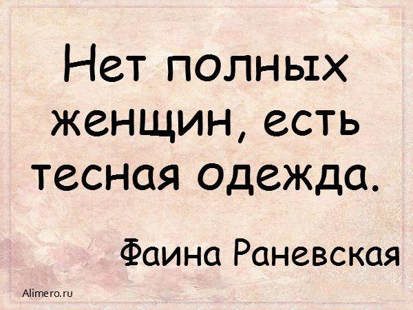 17 цитат Фаины Раневской
