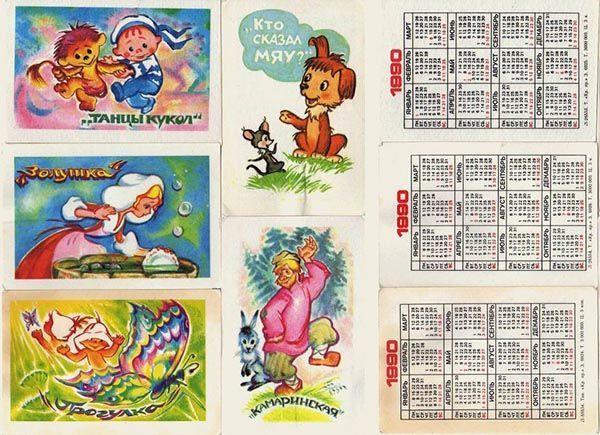 Наверное, практически все девочки собирали маленькие календарики. Вот это было увлечение!