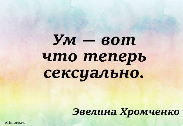 16 цитат Эвелины Хромченко