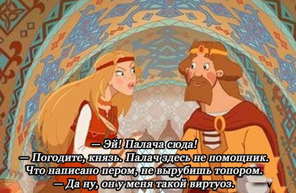 Илья Муромец и Соловей Разбойник (2007).