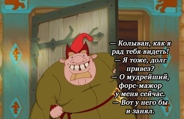 Добрыня Никитич и Змей Горыныч (2006).