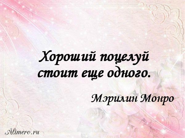 20 цитат Мэрилин Монро