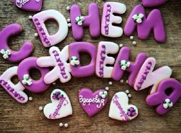 Печенье-буковки, из которых можно составить поздравление.