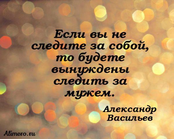 19 цитат Александра Васильева