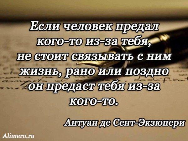 Цитаты Экзюпери
