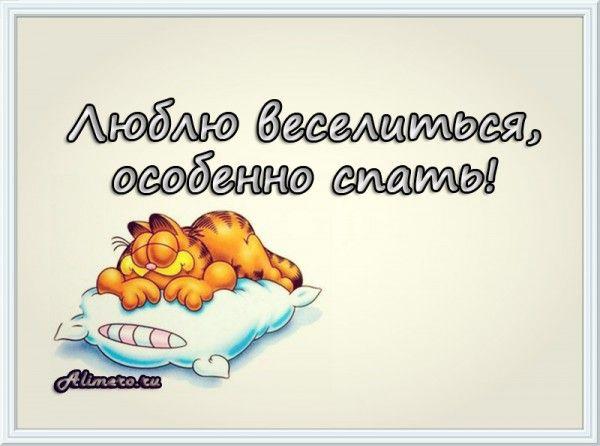 Забавные высказывания о сне