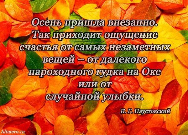 Высказывания знаменитых людей про осень