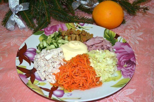 Новогодний салат «Горки». Рецепт: Ирина Г. Ингредиенты: морковь по-корейски, отварная или копченая куриная грудка, ветчина, свежая или маринованная капуста, свежие огурцы, сухарики. Заправка: майонез.