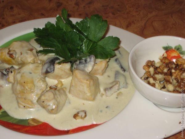 Курица с грибами и орешками в сливочном соусе