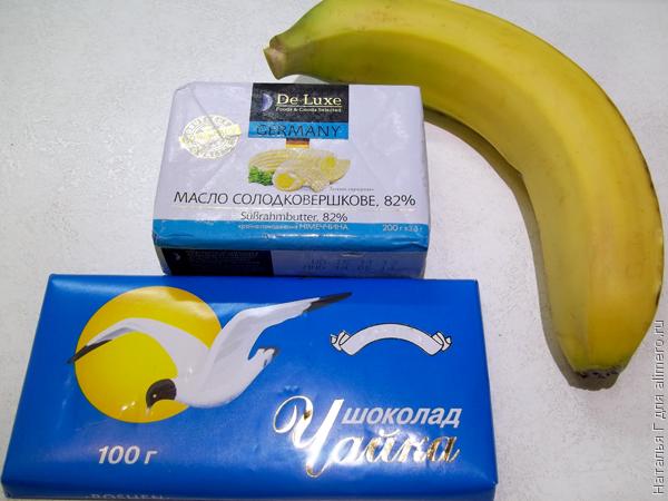 Жаренные бананы