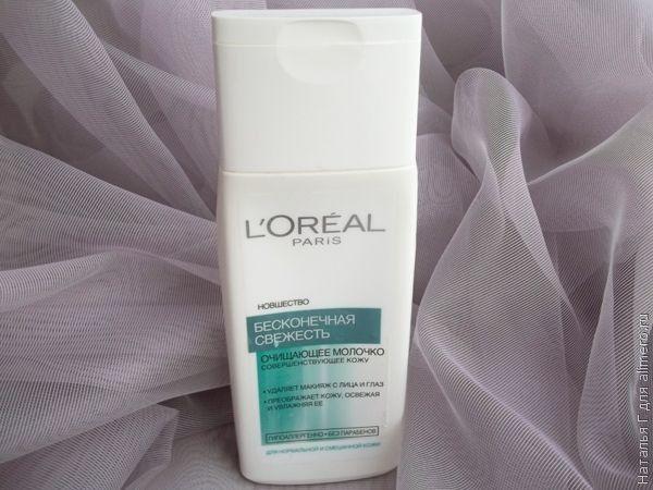 Молочко для лица очищающее L'Oreal Бесконечная свежесть