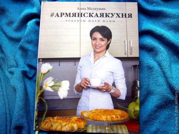 """Книга рецептов """"Армянская кухня"""". Отзыв"""